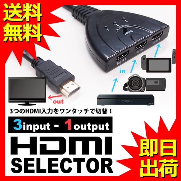 HDMI切替器 HDMIセレクター 入力3ポート-出力1ポート 1080p 自動・手動切換え フルHD対応 電源不要 ゲーム機 レコーダー UL.YN