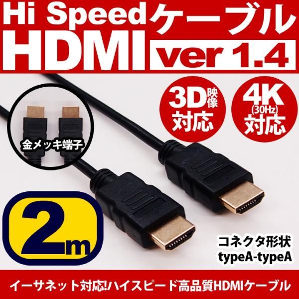 HDMIケーブル 2m HDMIver1.4 金メッキ端子 High Speed HDMI Cable ブラック ハイスピード 4K 3D イーサネット対応 液晶テレビ ブルーレイレコーダー DVDプレーヤ|ulmax|02