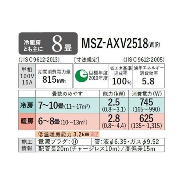 標準取付工事費込み MSZ-AXV2518-R 三菱電機エアコン 霧ヶ峰 AXVシリーズ 8畳用 単相100V ムーブアイ カラー(R)