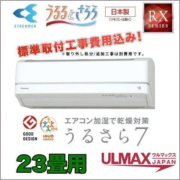 標準取付工事費込み S71VTRXP-W ダイキンエアコン RXシリーズ 23畳用 うるさら7 単相200V 加湿・除湿 / ストリーマ空気清浄 / 自動お掃除