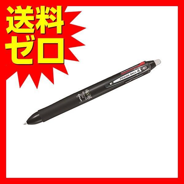 パイロット 4色ボールペン フリクションボール4 LKFB-80EF-B 0. 5m m ブラック 商品は1点 (1個) の価格になります。|ulmax