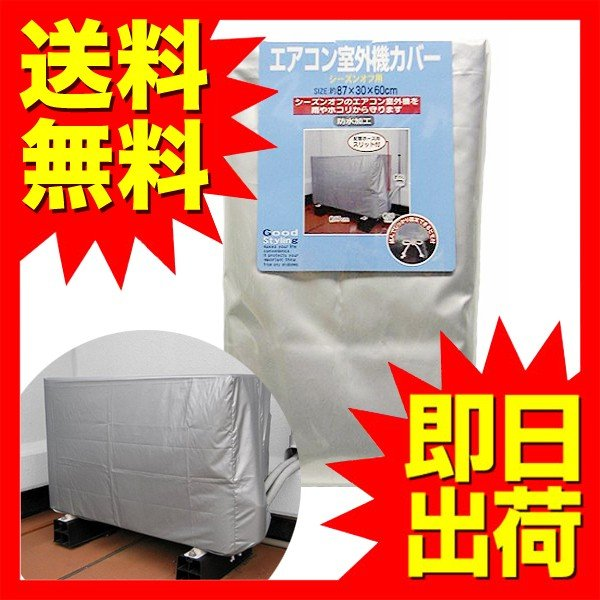 エアコン 室外機カバー SC-079 ワイズ 雑誌掲載 TVで紹介|ulmax