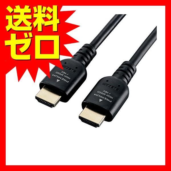 エレコム ハイスピード Premium HDMIケーブル 4K   Ultra HD イーサネット対応 1.0m ブラック DH-HDPS14E10BK HDMIケーブル   スタンダード   ブラック ELECOM