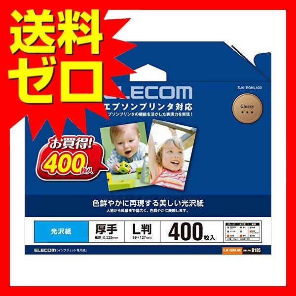 エレコム EJK-EGNL400 写真用紙 L判 400枚 光沢 エプソン用 厚手 0.225mm 日本製 お探しNo:D185|ulmax