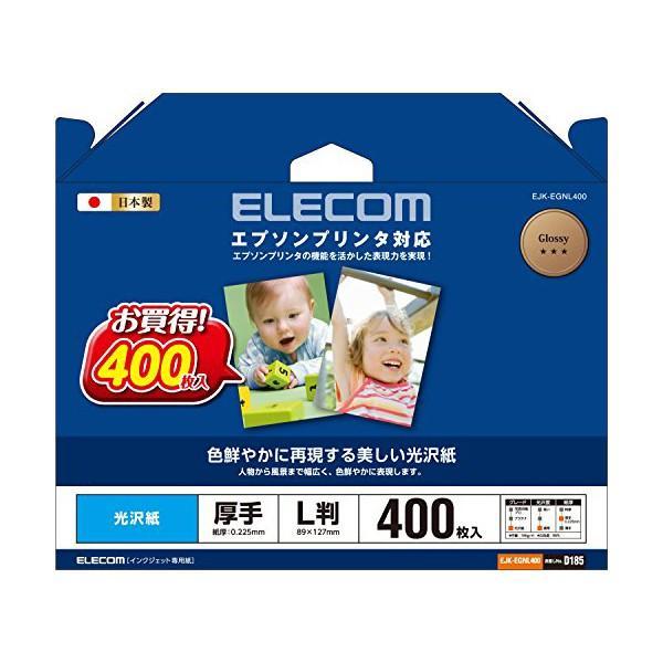 エレコム EJK-EGNL400 写真用紙 L判 400枚 光沢 エプソン用 厚手 0.225mm 日本製 お探しNo:D185|ulmax|02