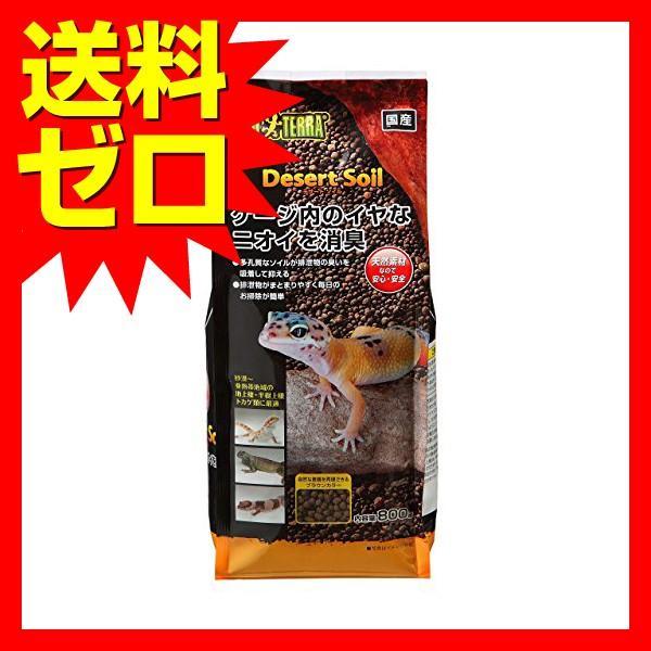 ジェックス エキゾテラ デザートソイル 800g 爬虫類飼育用ソイル 【送料無料】 ulmax