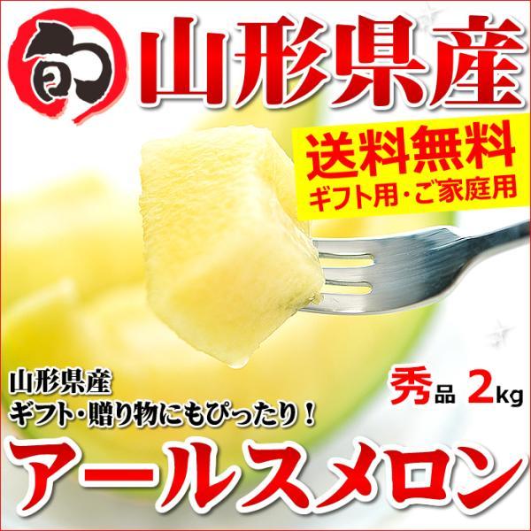 【9月上旬〜日時指定OK】ギフト山形県産 アールスメロン 1玉(秀品/1玉 約2kg)