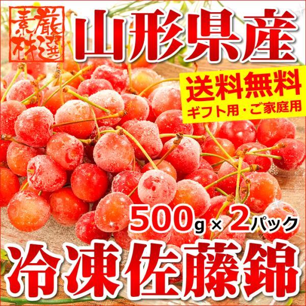 【あすつく対応/出荷中】山形県産 冷凍さくらんぼ 佐藤錦 2袋(約1kg)
