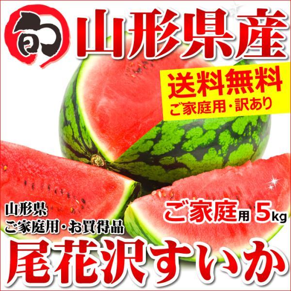 尾花沢すいか 訳あり 1玉 約5kg すいか スイカ 西瓜 尾花沢スイカ 山形県産 お取り寄せ|ultra-taste