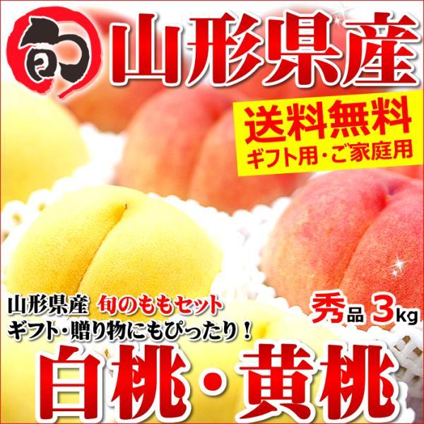 【8月下旬〜日時指定OK】ギフト 桃 山形県産 白桃・黄桃 詰合せ 秀品 3kg(7玉〜11玉前後)