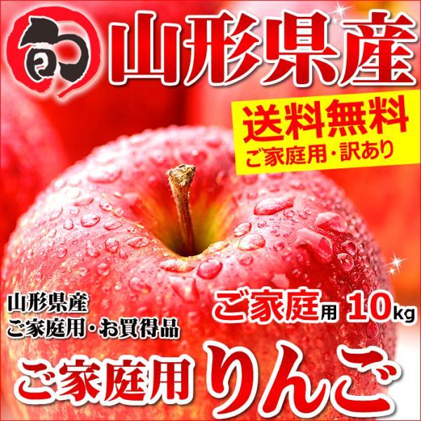 訳あり サンふじ りんご ご家庭用 10kg 生食可 山形県産 リンゴ 人気 果物 フルーツ あすつく 送料無料 お取り寄せ|ultra-taste