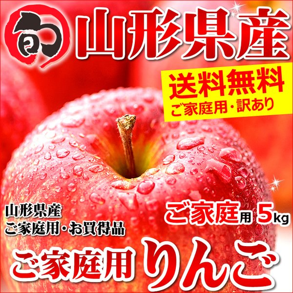 訳あり りんご サンふじ リンゴ ご家庭用 5kg 生食可 山形県産 果物 フルーツ 産地直送 あすつく 山形県 送料無料 お取り寄せ|ultra-taste