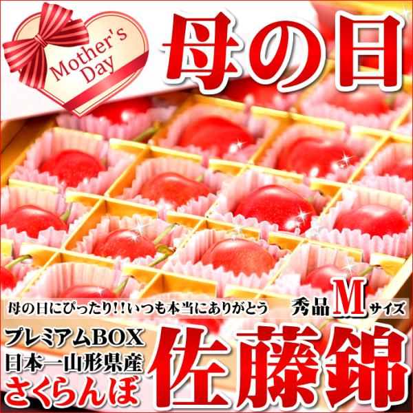 山形県産 さくらんぼ 佐藤錦 (秀品 Mサイズ 24粒入り) フルーツ ギフト 贈り物 お取り寄せ|ultra-taste