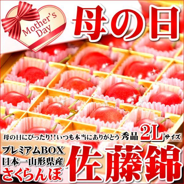 山形県産 さくらんぼ 佐藤錦 (秀品 2Lサイズ 24粒入り) フルーツ ギフト 贈り物 お取り寄せ|ultra-taste