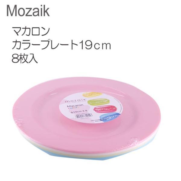 (Mozaik)モザイク マカロンカラープレート19cm 8枚入(各色2枚)/業務用 店舗 パーティ 二次会 ケータリング使い捨て 軽い プラスチック