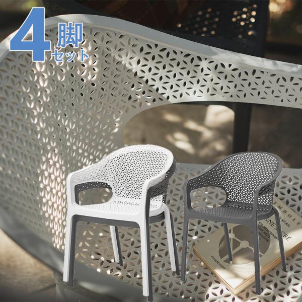 ガーデンチェア 肘付き ラタン調 4脚セット ラタンチェア ラウンジチェア ガーデン アームチェア リゾート ファニチャー 水濡れOK 軽量 完成品  椅子