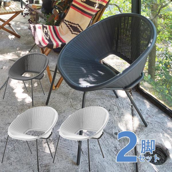 ガーデンチェア 曲線 ラタン調 2脚セット ラタンチェア ラウンジチェア ガーデン ファニチャー スタッキングOK 水濡れOK 軽量 完成品  椅子