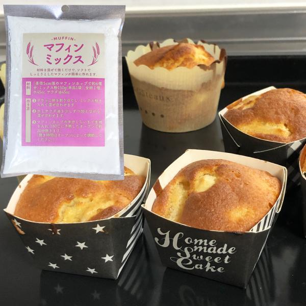 マフィンミックス150g カップケーキ 直径5cm×6個分  製菓材料 ケーキミックス ミックス粉 (メール便可)