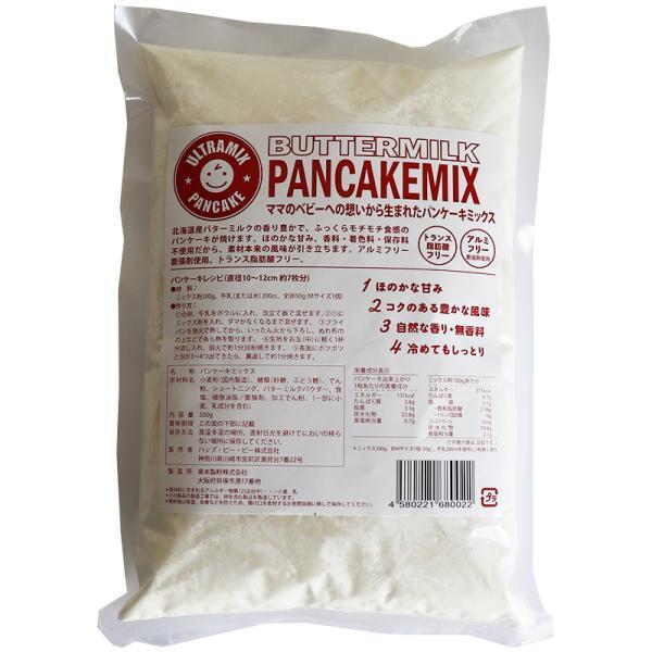 パンケーキミックス業務用サイズ(ウルトラミックス オリジナル 北海道産バターミルク配合)500g  ホットケーキミックス(メール便1点まで可)