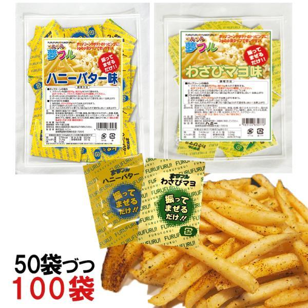 夢フル100袋 ハニーバター & わさびマヨ(2種 3g×各50袋)セット  (メール便可)