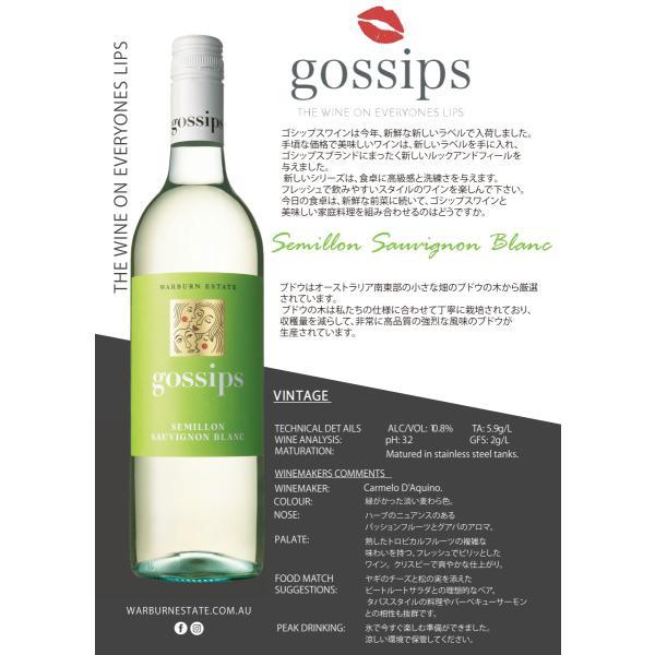 ゴシップス セミヨン/ソーヴィニヨンブラン(オーストラリア白ワイン)750ml|uluruweb|03