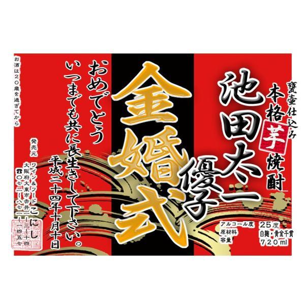 甕壷仕込み芋焼酎720mlーオリジナルラベル付|uluruweb|04