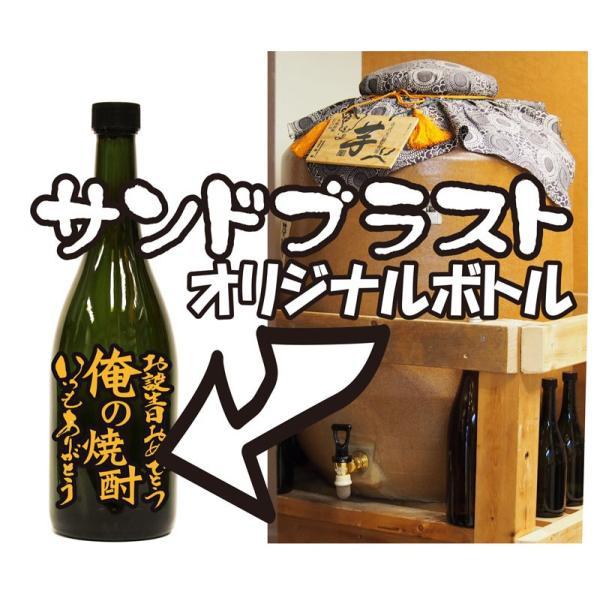 甕壷仕込み芋焼酎720mlーサンドブラスト加工付|uluruweb