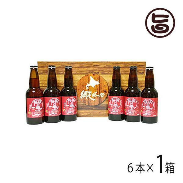 ギフト 化粧箱入り 桜桃の雫 おうとうのしずく 6本ギフトセット 網走ビール 北海道 国産地発泡酒 北海道産さくらんぼ 贈答品 贈り物 条件付き送料無料