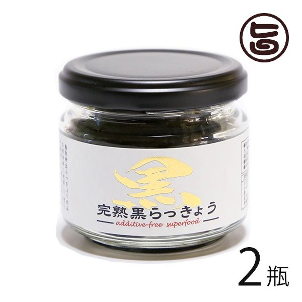 鳥取県産 完熟黒らっきょう 1瓶70g×2個セット 鳥取県 産地直送 砂丘 ポリフェノール 健康 調味料 無添加 自然食品 送料無料