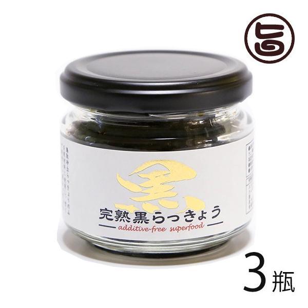 鳥取県産 完熟黒らっきょう 1瓶70g×3個セット 鳥取県 産地直送 砂丘 ポリフェノール 健康 調味料 無添加 自然食品 送料無料