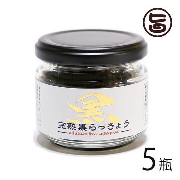 鳥取県産 完熟黒らっきょう 1瓶70g×5個セット 鳥取県 産地直送 砂丘 ポリフェノール 健康 調味料 無添加 自然食品 送料無料