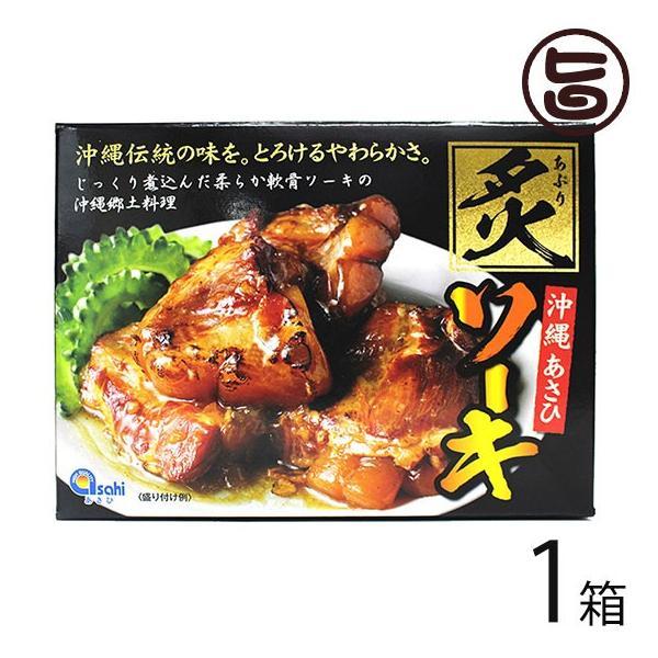 炙りソーキ 300g×1箱 あさひ 沖縄伝統の味 ソーキ 惣菜 豚肉料理 炙りシリーズ 沖縄 土産 人気  送料無料