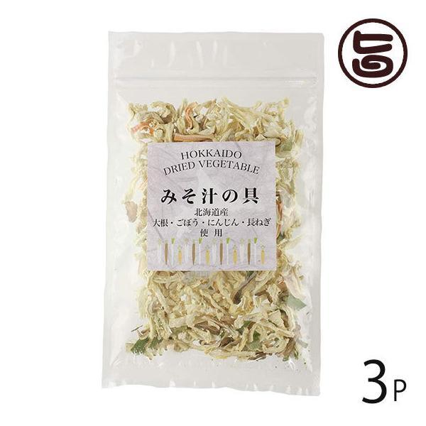 北海道乾燥野菜 味噌汁の具 30g×3P 美味香 北海道 土産 ドライベジタブル 国産野菜 送料無料