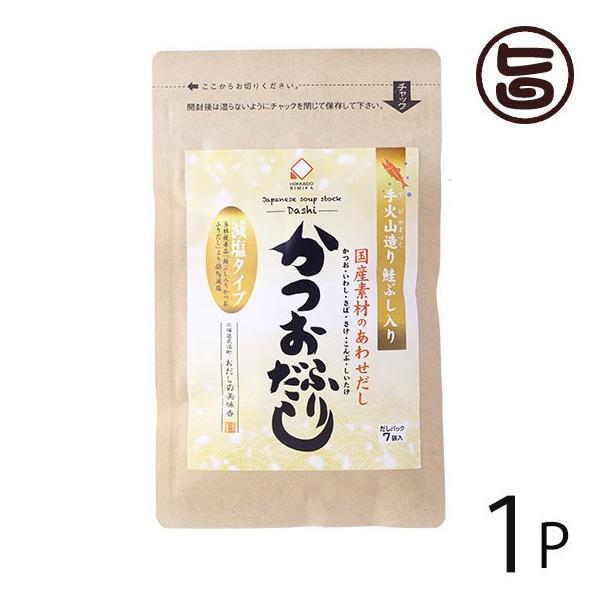 48%減塩 手火山造り 鮭ぶし入りかつおふりだし 49g(7g×7P)×1袋 美味香 北海道 人気 だしパック 化学調味料不使用 送料無料