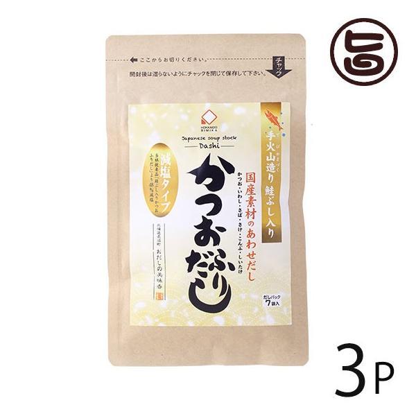 48%減塩 手火山造り 鮭ぶし入りかつおふりだし 49g(7g×7P)×3袋 美味香 北海道 土産 人気 だしパック 化学調味料不使用 送料無料