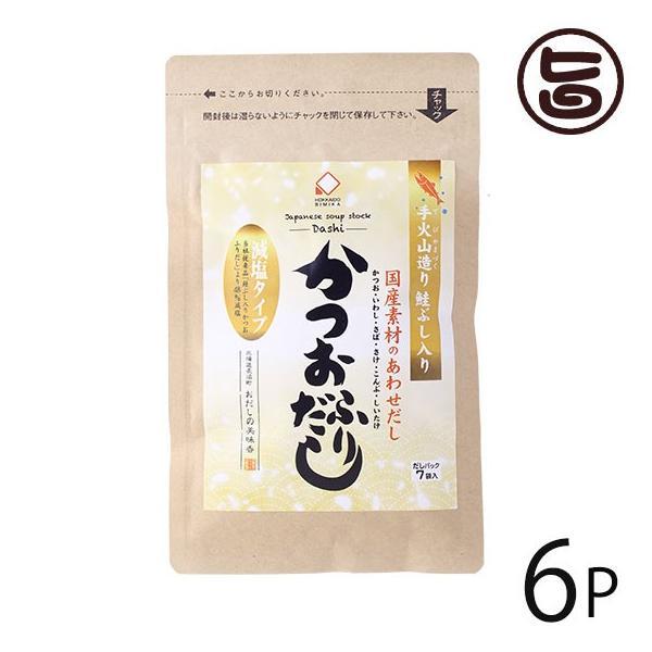 48%減塩 手火山造り 鮭ぶし入りかつおふりだし 49g(7g×7P)×6袋 美味香 北海道 土産 人気 だしパック 化学調味料不使用 送料無料