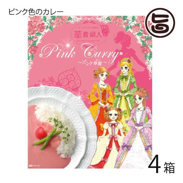 ギフト ピンクカレー 華貴婦人のピンク華麗 200g×4箱 ブリリアントアソシエイツ 鳥取産ビーツ使用 可愛いピンク色 パーティーやプレゼントに 条件付き送料無料