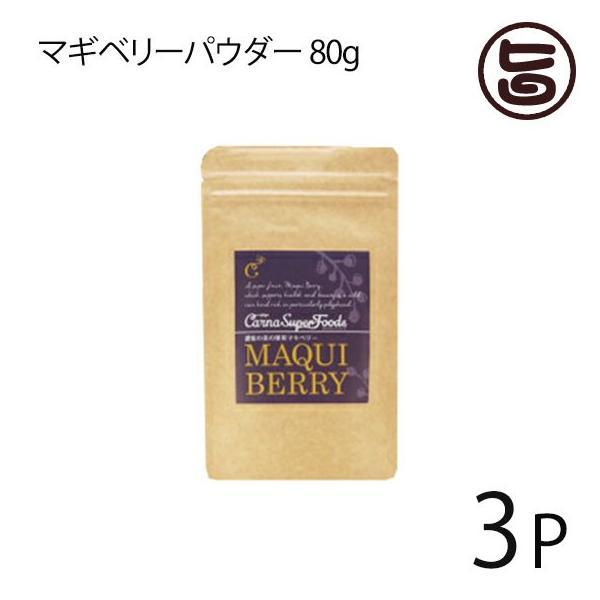 マギベリーパウダー 80g×3P スーパーフード スムージー ヨーグルトに。濃紫 美 ポリフェノール 福岡 土産 健康 希少  送料無料