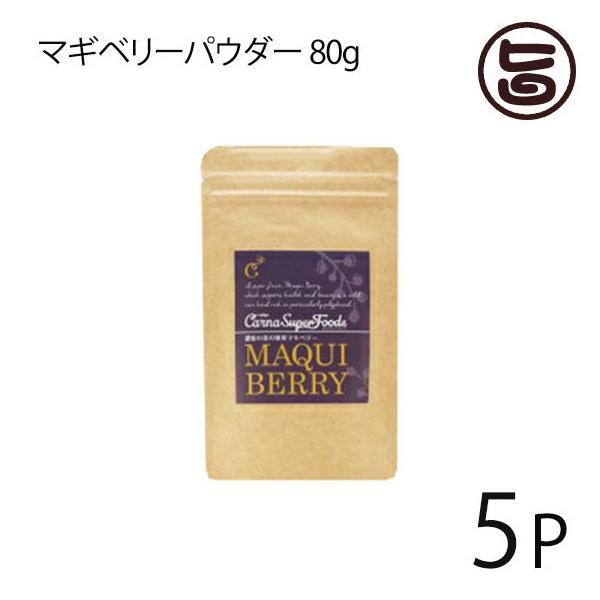 マギベリーパウダー 80g×5P スーパーフード スムージー ヨーグルトに。濃紫 美 ポリフェノール 福岡 土産 健康 希少  送料無料