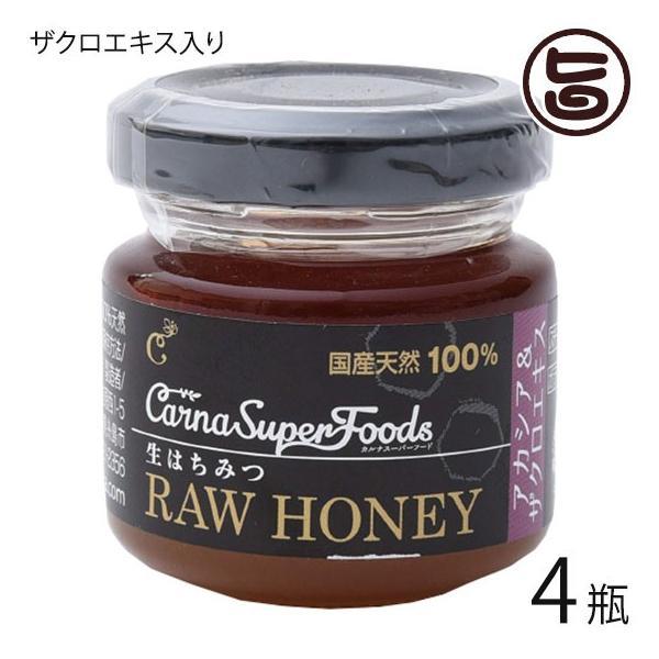 ギフト 国産純100%高級 生はちみつ ザクロアカシア 50g×4瓶 カルナ RAW HONEY ローフード スーパーフード 国産 蜂蜜 送料無料