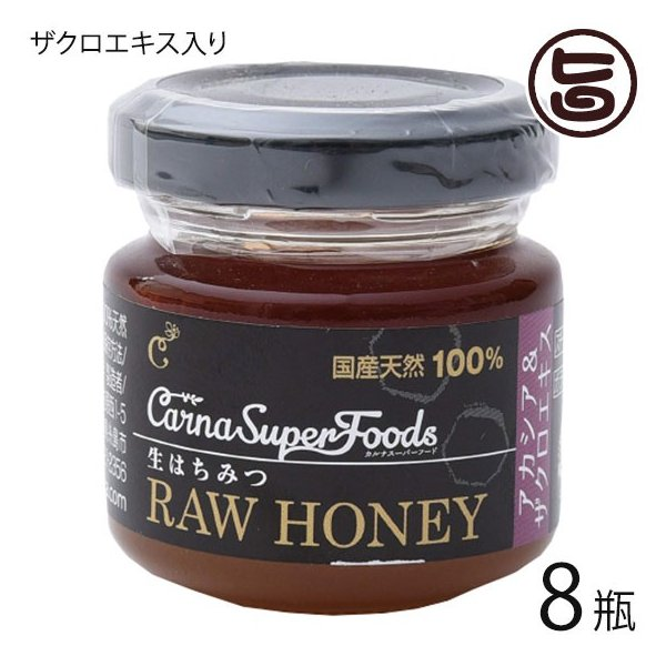 ギフト 国産純100%高級 生はちみつ ザクロアカシア 50g×8瓶 カルナ RAW HONEY ローフード スーパーフード 国産 蜂蜜 送料無料