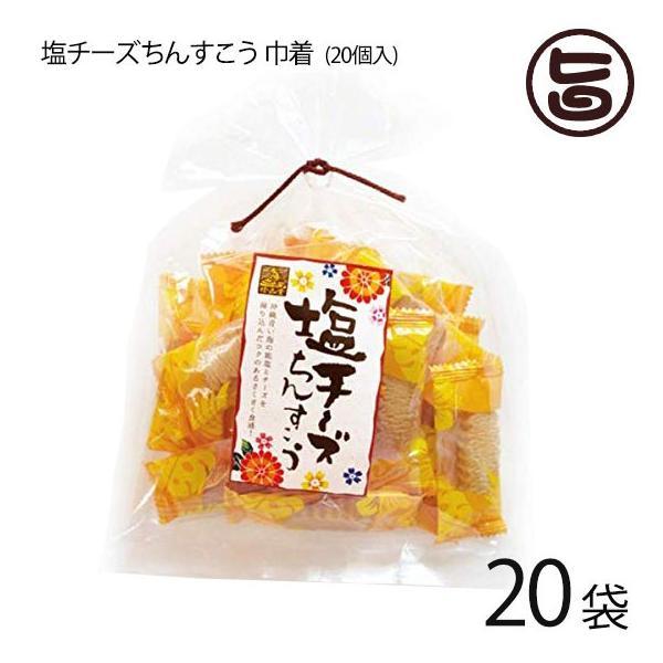 塩チーズちんすこう 巾着 20個入×20P 珍品堂 沖縄 土産 菓子 人気 カマンベールチーズ チェダーチーズ  送料無料