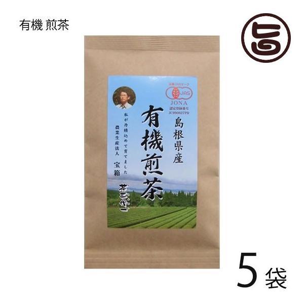 島根県産 有機煎茶 55g×5袋 茶三代一 有機JAS認定 島根県 有機緑茶 自家製肥料 カテキン  送料無料