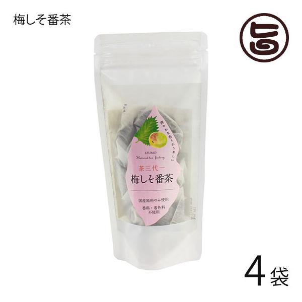 梅しそ番茶 5g×10p ティーパック×4袋 茶三代一 島根県 有機番茶 健康茶 国産原料 リラックス  送料無料