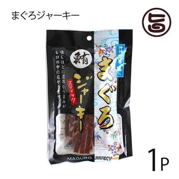 北谷の塩 鮪ジャーキースティック 60g×1P 大栄食品 沖縄 土産 まぐろ 燻製 珍味 おつまみ おやつ 送料無料