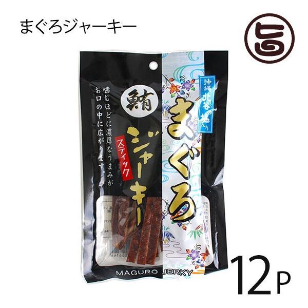 北谷の塩 鮪ジャーキースティック 60g×12P 大栄食品 沖縄 土産 まぐろ 燻製 珍味 おつまみ おやつ  送料無料