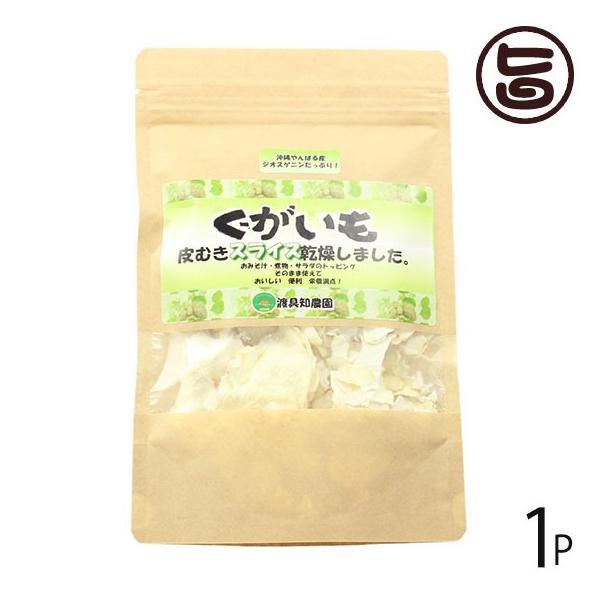 くーが芋スライス 60g×1P 電子農園夢工房 沖縄 人気 土産 野菜 乾燥皮むきスライス 送料無料