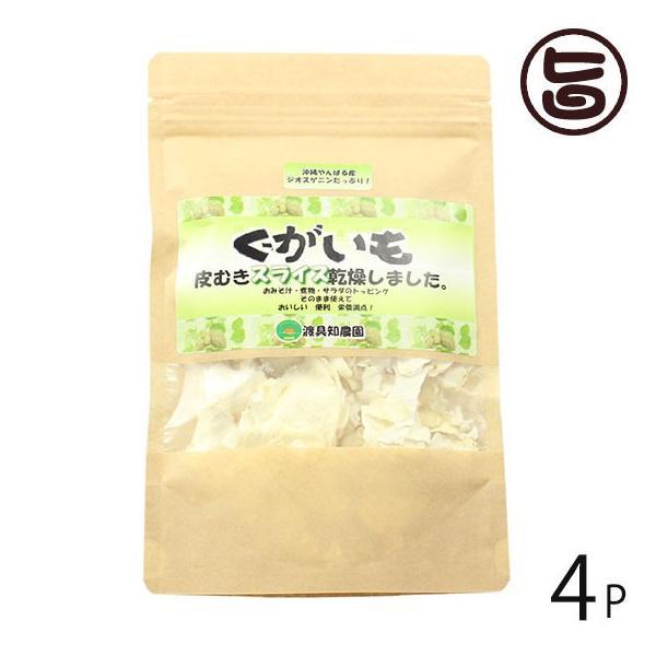 くーが芋スライス 60g×4P 電子農園夢工房 沖縄 人気 土産 野菜 乾燥皮むきスライス 送料無料