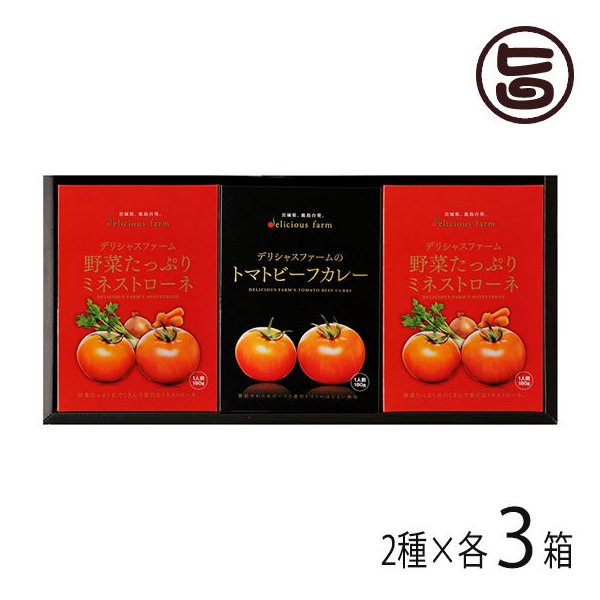 ギフト 農園スープ&カレー 6箱セット デリシャスファーム 宮城 土産 惣菜 トマト使用惣菜 自家用 贈答用 条件付き送料無料