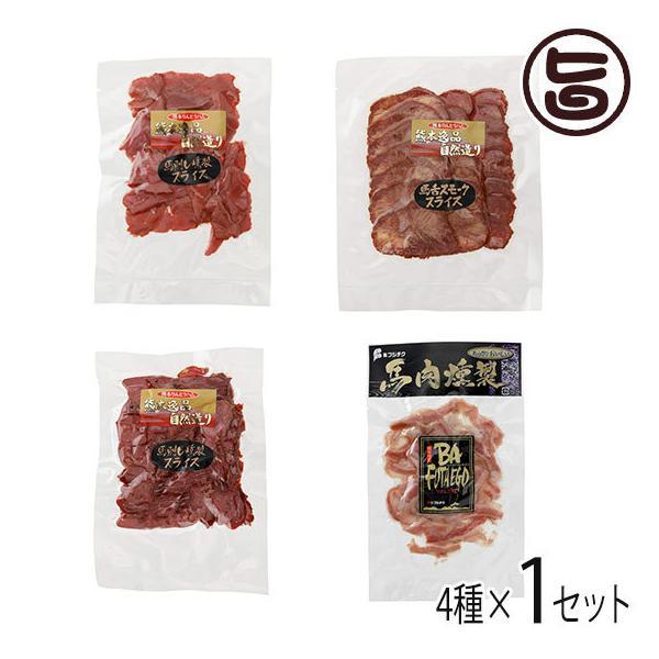 ギフト 馬肉の燻製 スライス4種セット フタエゴ パストラミ タン ソフト フジチク 帰省土産 お取り寄せ 贈答 贈り物 祝い オードブル 送料無料